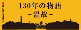 130年の物語