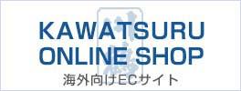 KAWATSURU ONLINE SHOP