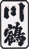 川鶴酒造株式会社