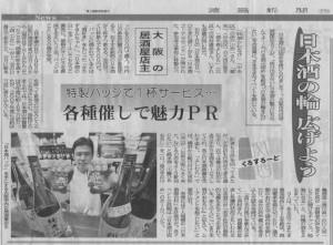 チーム日本酒「卍固め」徳島新聞H21.10