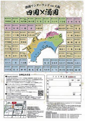 四国×酒国 酒蔵ワンダーランドon大阪2016